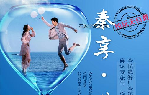 秦皇岛纯玩丨秦享,漫时光三日游338元