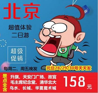 北京超值体验二日游158元