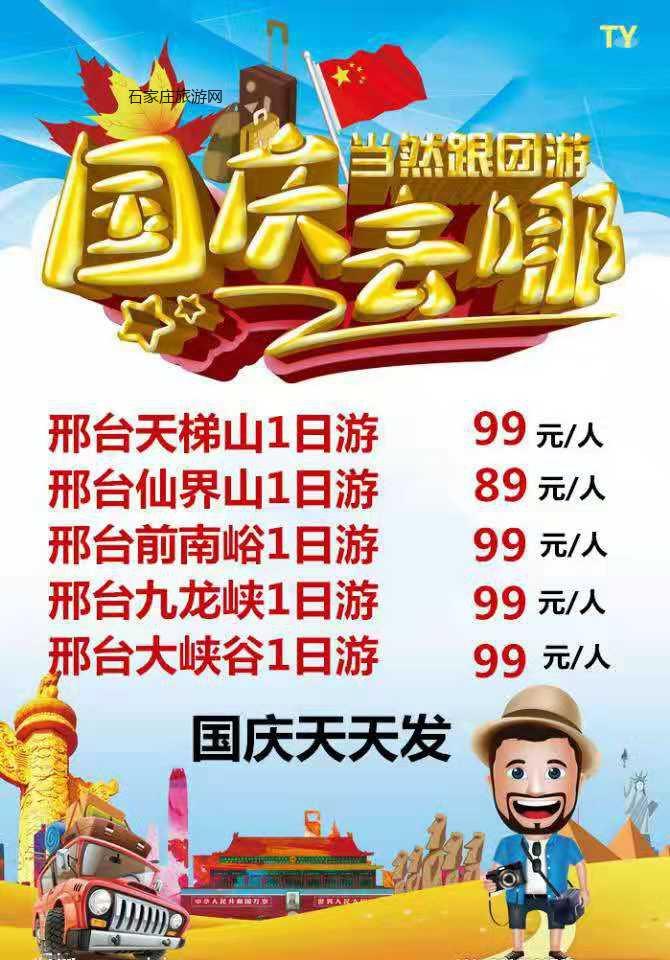 国庆黄金周丨石家庄周边山东、山西、河南、北京方向短线合辑,速看...