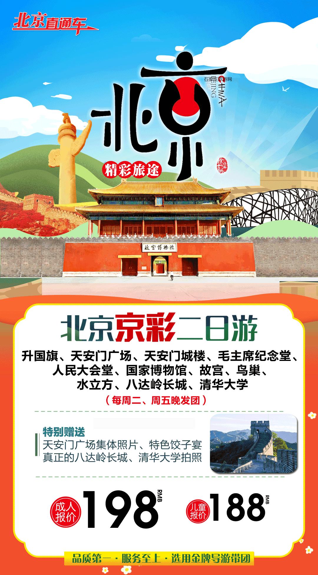 今日推荐丨北京京彩二日游