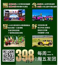 京北草原+穿越乌兰布统+塞罕坝追梦草原