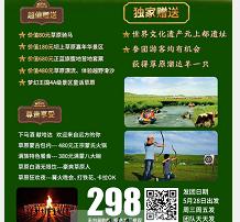 内蒙古正蓝旗+京北一草原高端三日游298