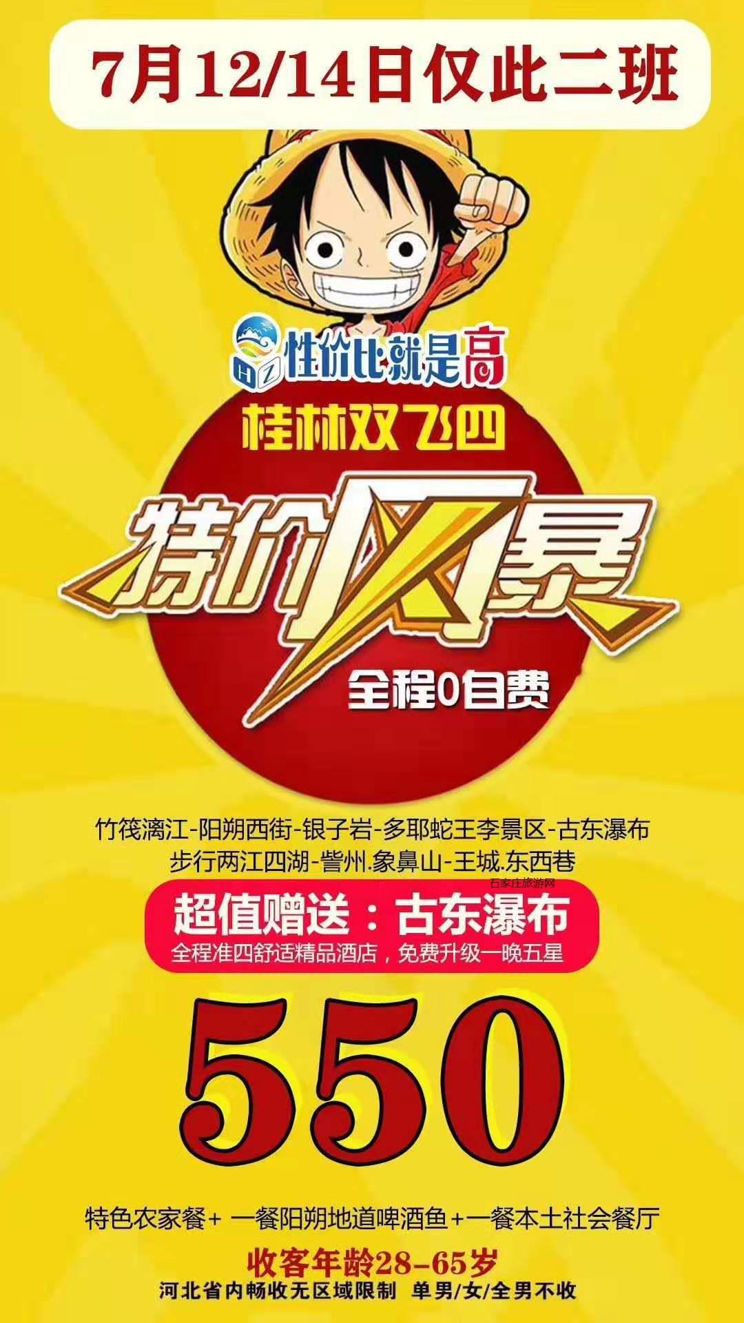 【团购秒杀】   爆款桂林  (双飞4日)550元