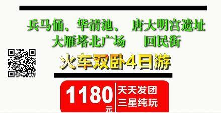 西安兵马俑、华清池、唐大明宫遗址、大雁塔