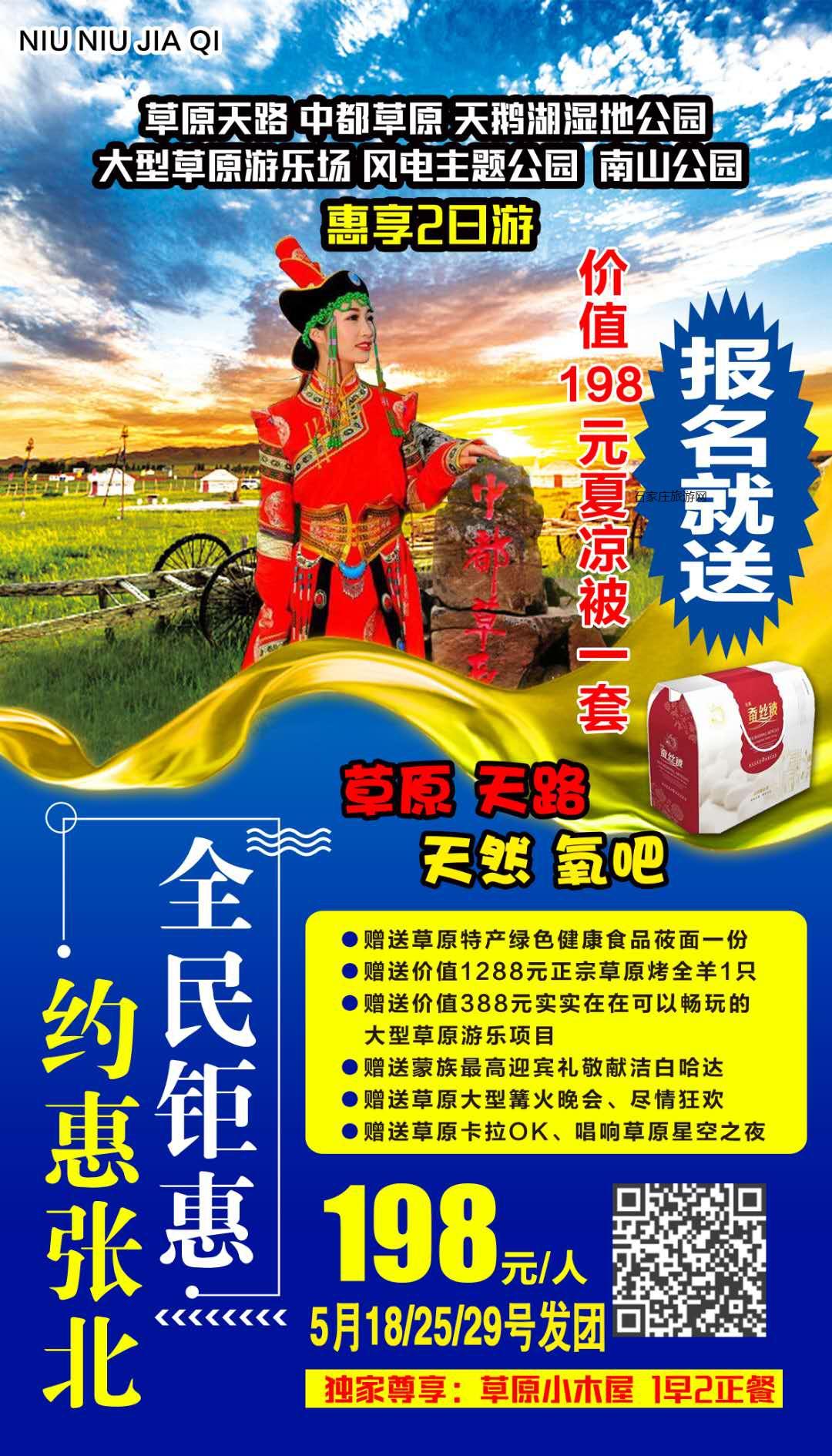 【火热报名】张北草原天路二日198元