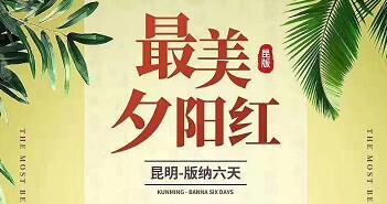 最美夕阳红-昆明、版纳(舒心、安心、放心)双飞六天