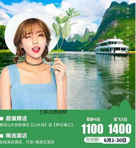 2021桂林爆款丨亲爱的漓江  (双飞5