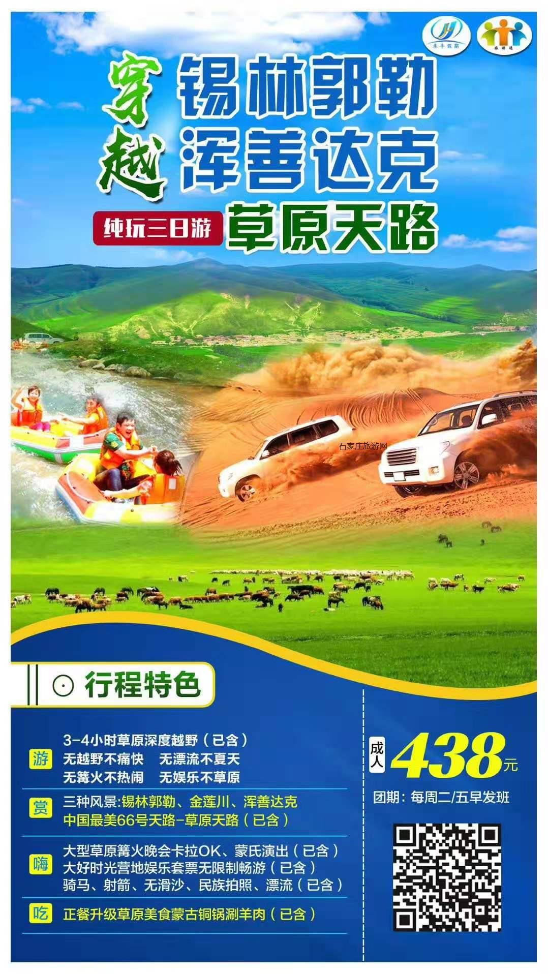【暑假去哪玩】多伦浑善达克穿越锡林郭勒三
