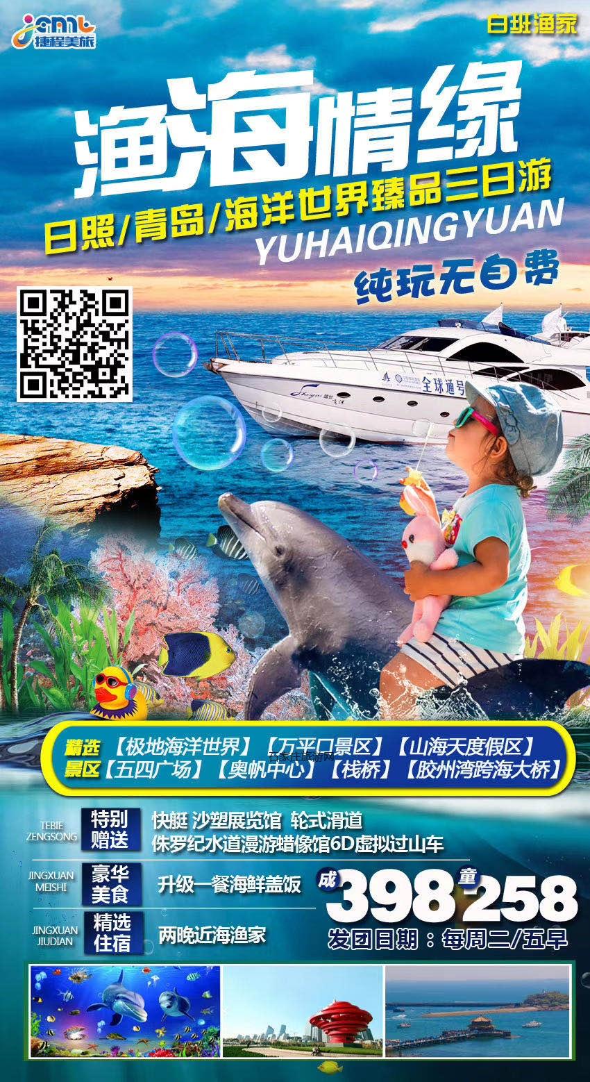 【超值特惠】渔海情缘---日照、青岛、海洋世界白班渔家纯玩三日游