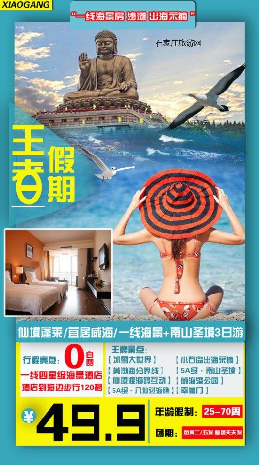 全程0自费【住四星海景酒店+乘船出海采摘