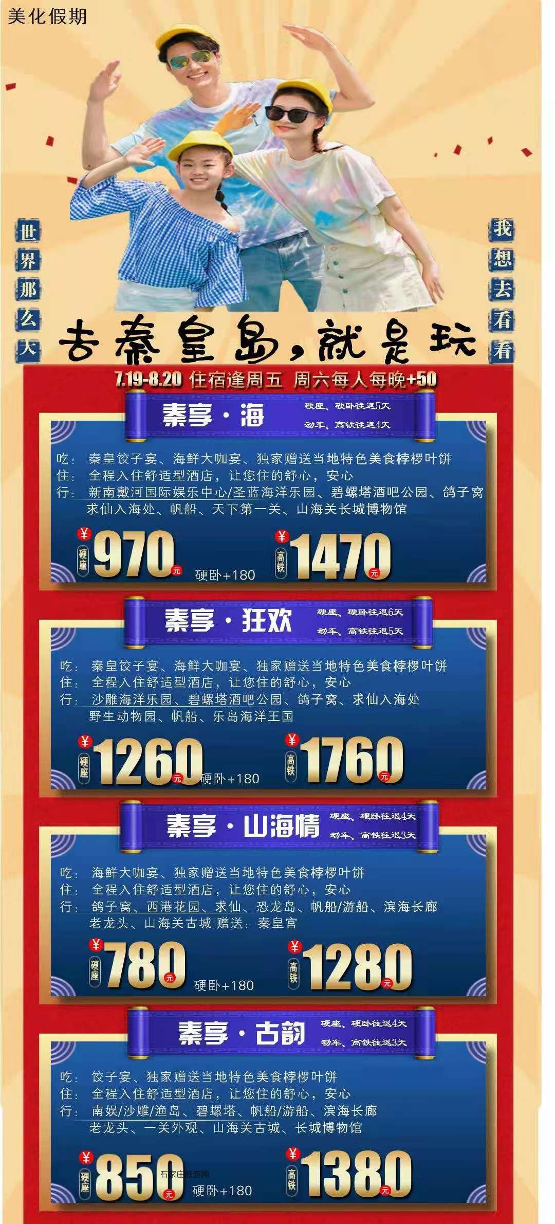 纯玩丨火车丨高铁丨秦皇岛4天3晚游