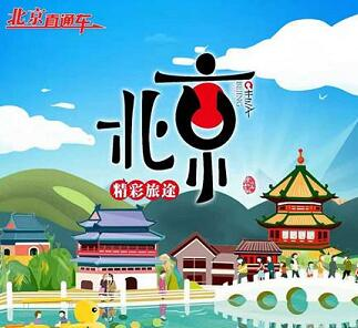 春节出游 古北水镇+故宫、颐和园二日游(