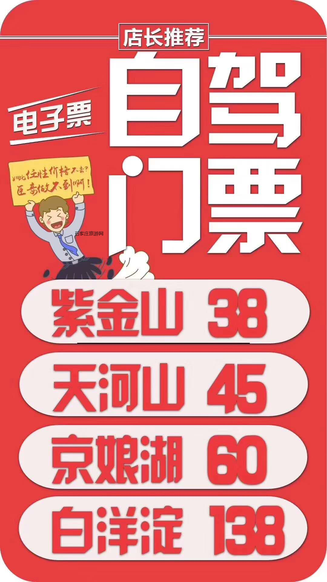 【五一自驾游】周边景点特惠票