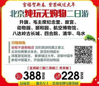 春节出游:北京纯玩无购物二日游388元