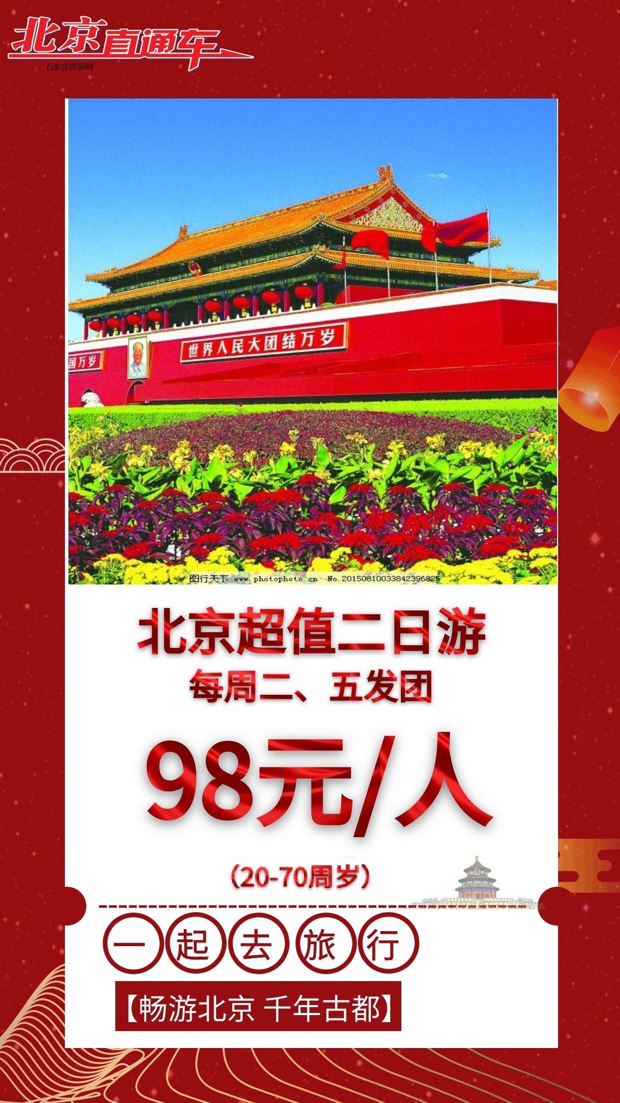 特惠丨北京超值二日游98元/人