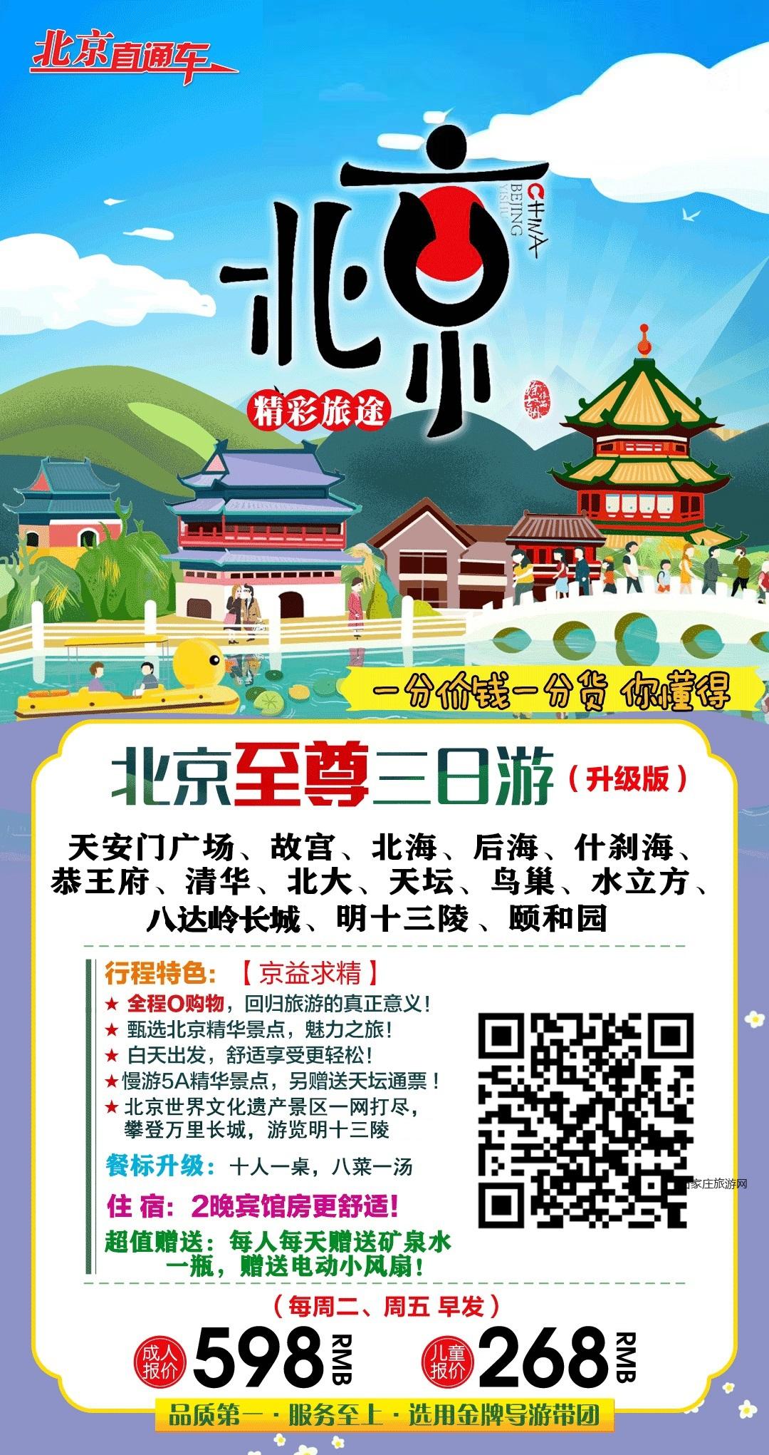 北京至尊三日游(无购物,升级版)