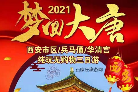 5.1推荐【梦回大唐】西安古城墙、兵马俑