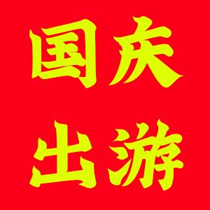 国庆出游推荐丨石家庄周边一日游、北京、河