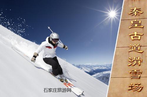 秦皇古道滑雪场特价成人票