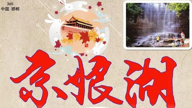 邯郸【京娘湖】十月特惠 团队门票:30元/人