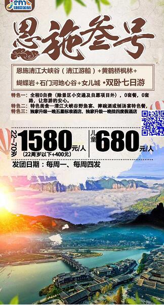 爆款产品 野三峡黄鹤桥峰林、清江大峡谷(