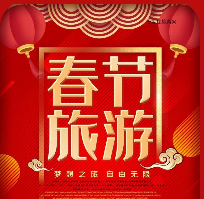 2020年春节丨石家庄周边一日游线路大全